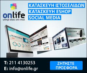 Κατασκευή Ιστοσελίδων - Κατασκευή Eshop